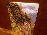 モンベルの2017秋冬カタログが届きました~!! - 乗鞍高原カフェ&バー スプリングバンクの日記②