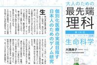大人のための最先端理科第130回:個別化医療の実現目指す日本人のためのゲノム研究 - 大隅典子の仙台通信