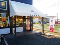 「三田製麺所国分寺並木店」で朝つけ麺ライト(並)♪87 - 冒険家ズリサン