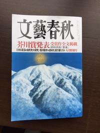 第157回芥川賞「影裏」沼田真佑 (一部ネタバレ有) - votanoria