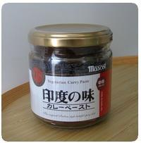 mascot ::: 印度の味カレーペースト(中辛) - minca's sweet little things