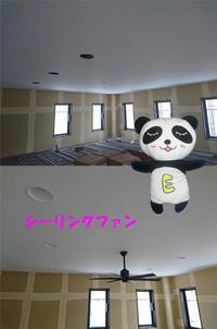 シーリングファン - 西村電気商会|東近江市|元気に電気!