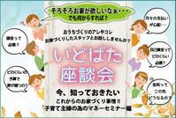 9月も開催します!『いどばた座談会』 - 松本アトリウム  「モノ・コト・ヒト」