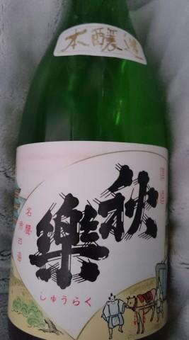 山口から日本酒お取り寄せ - Oneness-blue Reboot