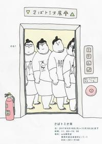 ●静岡店にてさばトミオさん個展開催致します! - orb  Organic Relax no Border
