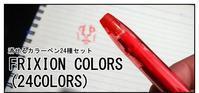 【漫画で商品レビュー】消せるカラーペン24種セット!フリクションカラーズ - BOB EXPO