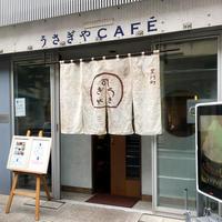 うさぎやカフェ☆うさどらフレンチ焼き! - グラフィックデザインとイラストレーション☆YukaSuzukiのブログ