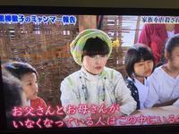黒柳徹子さんのミャンマー報告 - lace diary