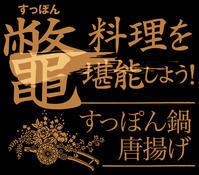 すっぽん料理を作って食べる - お料理王国6  -Cooking Kingdom6-