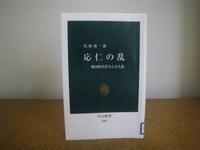 応仁の乱 8/26 - つくしんぼ日記 ~徒然編~