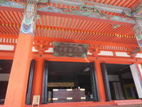 六波羅蜜寺へ阿古屋を訪ねて来ました〜 - ゆる歴散歩♪