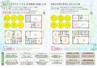 2階建!認定低炭素住宅!「宿河原」駅徒歩6分 - ㈱ホームセンター
