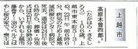 20170825 【訃報】高原木曽四郎氏、106歳の大往生 - 杉本敏宏のつれづれなるままに