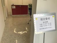名古屋支店、元気に営業中! - ブログで不動産SOS