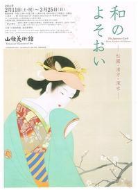和のよそおい─松園・清方・深水─ - AMFC : Art Museum Flyer Collection