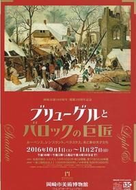 ブリューゲルとバロックの巨匠 - Art Museum Flyer Collection