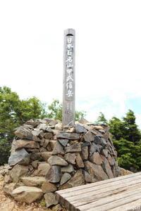 日本百名山「甲武信ヶ岳」に立つ - Photolog