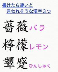 書けると凄い漢字は、薔薇(バラ)、檸檬(レモン)、顰蹙(ひんしゅく) - ありがとう
