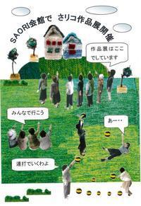 「さをり好きなんヨー~それぞれのマイブーム」&「和(なごみ)のなかま作品展」開催中! - SAORI本部の日々