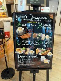 【仙台again】➄朝食はお洒落なスパニッシュ「BIKINI TAPA+」 - お散歩アルバム・・寒中の静寂