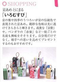 とにまる「いろむすび」、和の生活マガジン「花SaKU」で紹介 - はんなりかふぇ・京の飴工房 「憩和井(iwai)奈良店」
