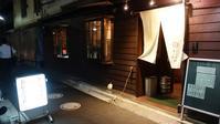 小伝馬町の隠れ家的料理屋さん「しんば」 - ハチドリのブラジル・サンパウロ(時々日本)日記