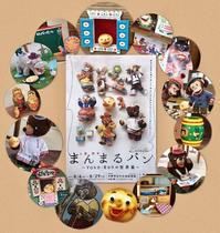 「まんまるパン ~Yoko-Bonの世界展」いよいよラストです! - Bon Copain!