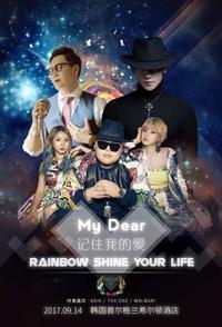 Rain スケジュール - Rain ピ ★ ミーハー ★ Diary