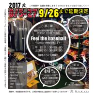ウィズシーの【緊急告知!】Feel the baseball Vol.3 延長開催決定! - B.C Works BLOG 【木製バットのB.Cワークス】