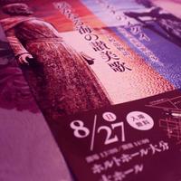 演劇『遥かなる海の讃美歌』良かったです☆ - poem  art. ***ココロの景色***