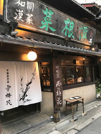 京町家での中華料理店 - owl'sbread