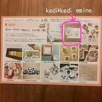 神楽坂temameさんの「はんこ、いいね!展」に参加します♪ - kedi*kedi
