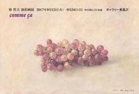 『京都でエカキの個展あり、もうすぐ終了=』 - NabeQuest(nabe探求)
