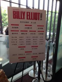 Billy Elliot(日本版)を見た - ミュージカルおたく歴20年。海外ドラマフリーク歴17年。
