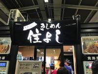 名古屋駅のきしめん - 麹町行政法務事務所