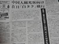 """メディアもようやく中国「白タク」問題を報じ始めたようです - ニッポンのインバウンド""""参与観察""""日誌"""