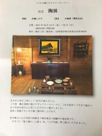 小さな蔵のギャラリーオープン記念陶展 - 陶炎会 お知らせ