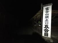 須走七合目 - トレイル大好き!