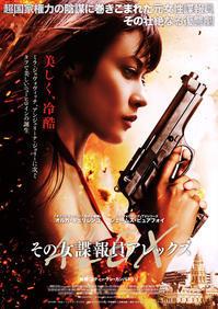 """c475 """" その女諜報員アレックス """" Blu-ray2017年8月28日 - 侘び寂び"""