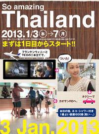 《過去日記》タイ一人旅の思い出 - お料理王国6