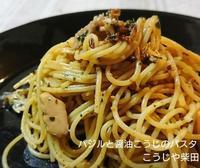 バジル、ツナ、醤油こうじのパスタ - おお!味噌便り 飛騨高山のお味噌屋のブログ