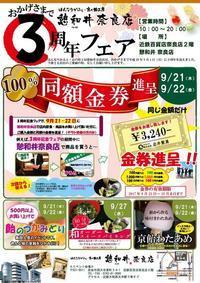 3周年記念フェア開幕 - はんなりかふぇ・京の飴工房 「憩和井(iwai)奈良店」