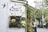 桜新町のお花屋さん「fleuristePETITaPETIT」で style of ile さんの展示会へお出かけ - Camphortreeの日常