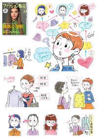 【お仕事】月刊誌『ファッション販売』9月号でイラストを描きました。 - 溝呂木一美(飯塚一美)の仕事と趣味とドーナツ