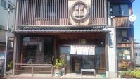 四季の餅 あめこ@福井県武生 - スカパラ@神戸 美味しい関西 メチャエエで!!