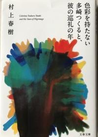 夏休みに読んだ二冊の本 - やせっぽちソプラノのキッチン2
