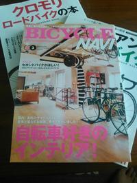 BICYCLE NAVI - 出窓工房 -Demado Works-