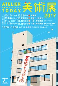 アトリエTODAY美術展2017 - 大阪の絵画教室 アトリエTODAY