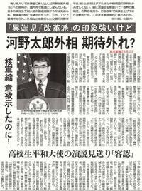 河野太郎外務大臣期待はずれ?入閣で持論の脱原発も封印/こちら特報部東京新聞 - 瀬戸の風