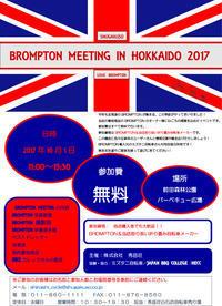 BROMPTON MEETING IN HOKKAIDO 2017参加者募集中 - 秀岳荘自転車売り場だより